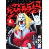 Detroit Metal City (Completo 01 DVD)