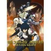 Druaga no To: the Sword of Uruk (Completo 01 DVD)
