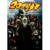 20th Century Boys Chapter Two - Last Hope (Completo 01 DVD)