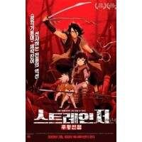 Sword of Stranger (Completo 01 DVD)
