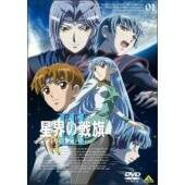 Banner of the Stars III (Seikai no Senki III) (Completo 01 DVD)