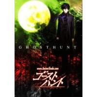 Ghost Hunt (Completo 02 DVD\'s)