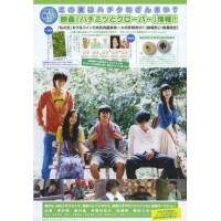 Honey and Clover (Completo 02 DVD\'s)