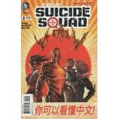 GIBI NEW SUICIDE SQUAD N°05